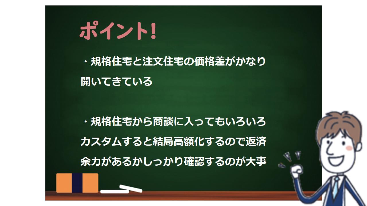 ポイント! - コピー (4)