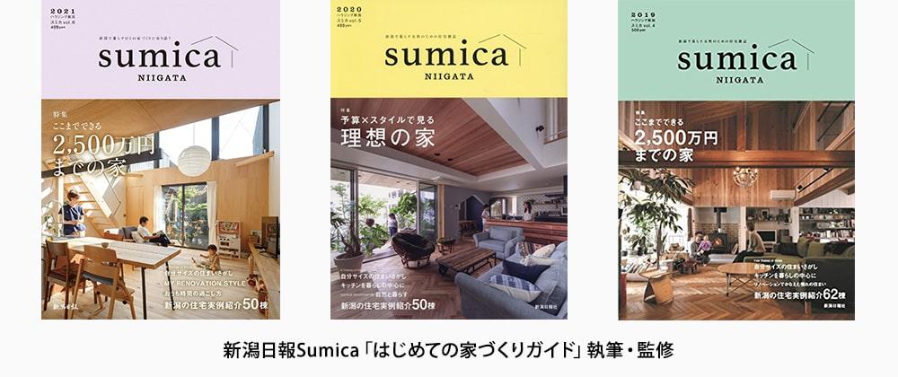 新潟日報Sumica「はじめての家づくりガイド」執筆・監修